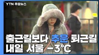 [날씨] 출근길보다 추운 퇴근길...내일 서울 -3℃ …