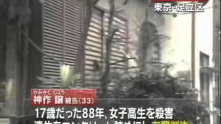 女子高生コンクリート詰め殺人事件 神作譲(小倉譲)2004年5月に再犯