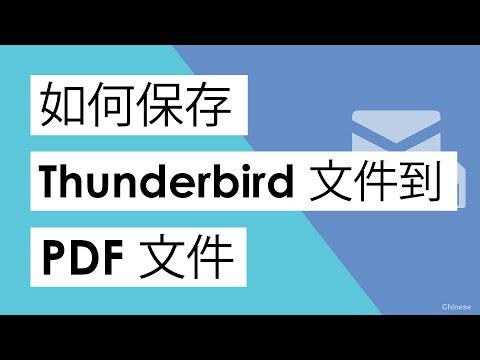 Как сохранить электронную почту / файлы Thunderbird в формате PDF: