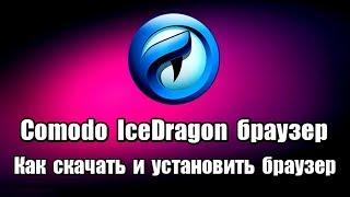 видео Скачать браузер Орбитум для Windows бесплатно