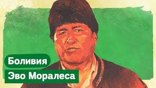 Боливия и Эво Моралес. Латиноамериканская Беларусь со своим Лукашенко / Максим Кац