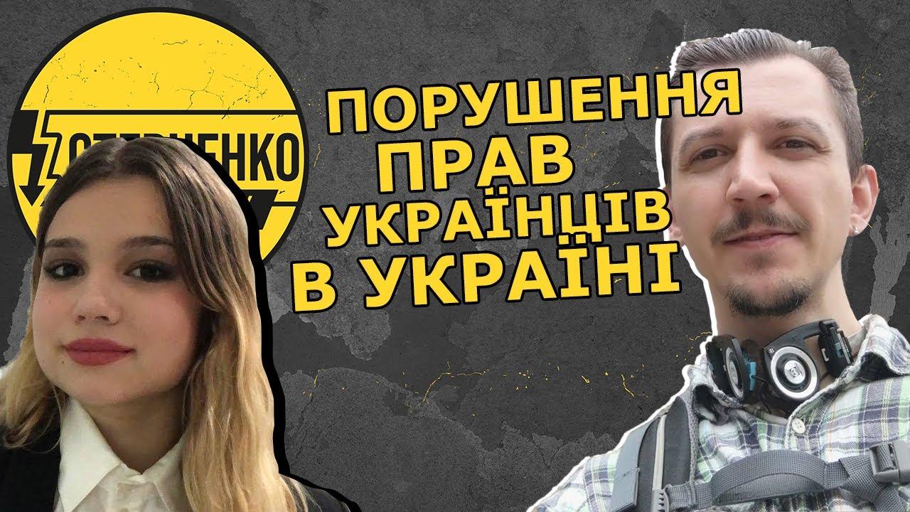 Новий мовний скандал. Чоловіка не взяли у Києві на роботу бо він україномовний