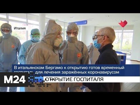 """Москва и мир"": на передовой и изменения из-за вируса - Москва 24"