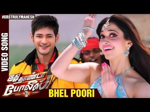 Bhel Poori Kannal Video Song   Idhu Thanda Police Tamil Movie   Mahesh Babu   Tamanna   Aagadu Movie