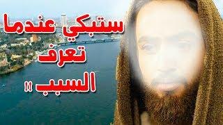 لماذا دفن يوسف عليه السلام في نهر النيل ولم يدفن على الأرض؟ وأين مكانه الآن؟