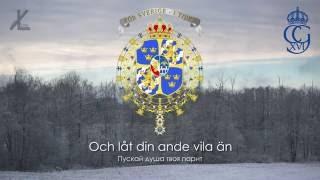 """Королевский гимн Швеции - """"Kungssången"""" [Русский перевод]"""