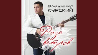 Тюремный роман (feat. Мурkiss)