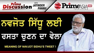 Prime Discussion (881) || Meaning of Navjot Sidhu's Tweet!