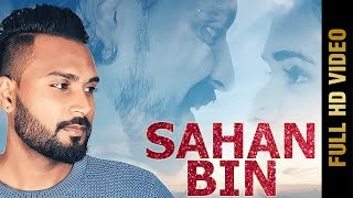 SAHAN BIN (Full Video) | SHUBH SAAB | New Punjabi Songs 2017 | AMAR AUDIO