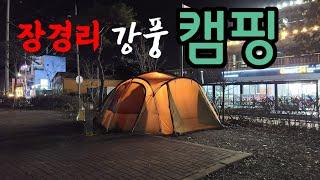 장경리 캠핑 / 영흥도 캠핑장 / 코베아 아웃백골드 /…
