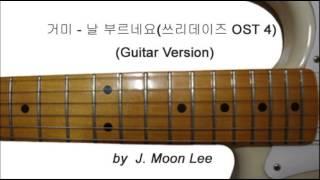 거미 - 날 부르네요 (드라마 '쓰리데이즈' OST Part 4)(Guitar Version)