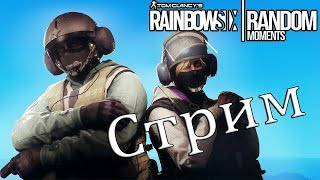 Rainbow Six Siege \\ Animals team \\ Собери их всех