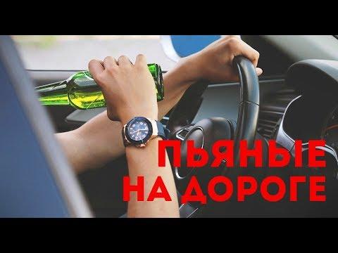 Пьяные на дороге