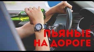 Пьяные на дороге #ЖестьНаДорогах