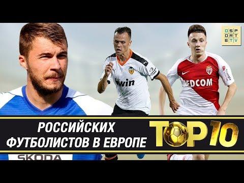 ТОП-10 российских футболистов в Европе