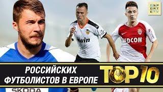 ТОП 10 российских футболистов в Европе