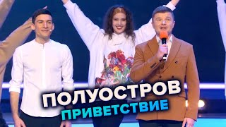 КВН Полуостров Приветствие Высшая лига 4 я 1 8 финала 2021