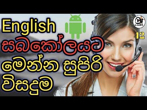 English Talking Tips And Tricks  #slchabiya Sinhala 🇱🇰 Android ඉංග්රීසි  කතා කරමු