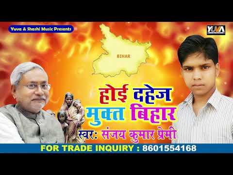 Dahej Mukt Hamro Bihar Ho Jayi ||  Sanjay Kumar Premi || Popular Bhojpuri Song 2017