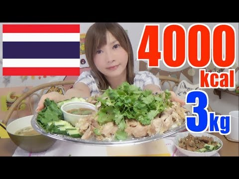 【MUKBANG】 Elegance Thai Food! Khao Man Gai Topped with Coriander! About 3Kg, 4000kcal [CC Available]