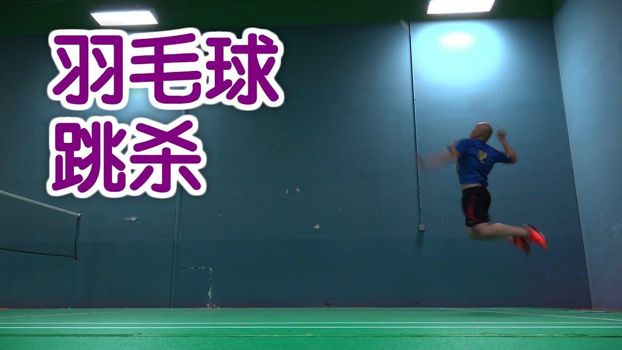 打羽毛球如何跳殺? 羽毛球技巧Jump Smash - YouTube