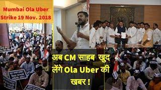 अब मुख्यमंत्री खुद लेंगे Ola Uber की खबर ! TVI