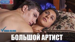 Сериал Большой артист (2019) 1-4 серии фильм мелодрама на канале Россия - анонс