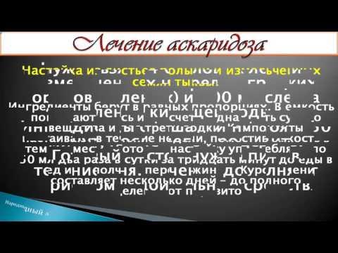 Аскаридоз - Справочник - Доктор Комаровский