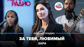 Зара - За Тебя, Любимый (#LIVE Авторадио)