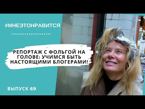 Репортаж с фольгой на голове: учимся быть настоящими блогерами! | Мне это нравится! #69 (18+)