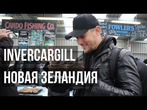 БЛАФФ и ИНВЕРКАРГИЛЛ