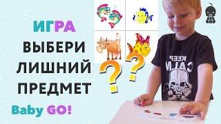✪ НАЙДИ ЛИШНЕЕ. Развивающие игры для детей НАЙДИ ЛИШНЕЕ  картинки. Что лишнее - игра на внимание