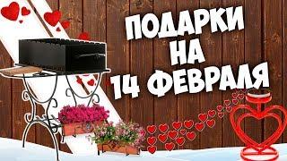 видео Лучший подарок парню на 14 февраля: коллекция оригинальных идей