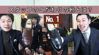 スタッフ愛用の靴を紹介したいと思います。 面白いと思って頂いいた方は...