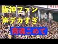 【テレビ局が放送できないと嘆く】阪神ファンの「商魂こめて」は東京ドーム3万人以上の巨人ファンと大型スピーカーの中でも響き渡る