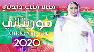 جديد فديو كليب   موريتاني   أداء منى منت دندني Mouna mint dendeni  Mauritanie  video clip  2020