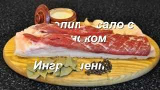 Как солить сало с чесноком(Как солить сало с чесноком Ингредиенты: сало - кто какое любит 5-6 зубчиков чеснока соль перец черный молоты..., 2013-12-26T21:52:50.000Z)
