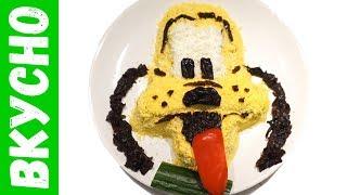 Салат Плуто 🎄 Желтая собака 🎄 Символ 2018 года