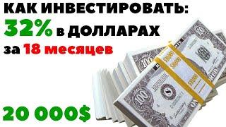 #деньги#успех Как инвестировать?Как правильно и грамотно инвестировать свой капитал в доллары и евро