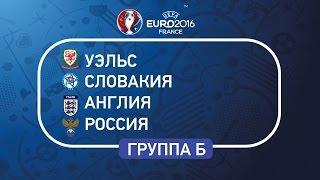 Все участники Евро-2016: группа