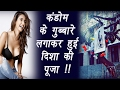 Disha Patani Worshipped By Du Students To Lose Virginity | Filmibeat video