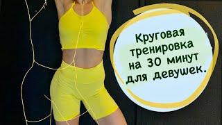 Стройное тело за 30 минут Тренировка для девушек тренировка девушки фитнес
