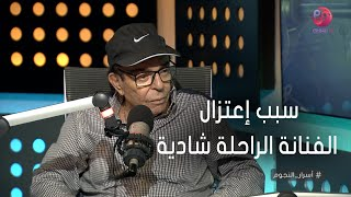 #أسرار_النجوم   سمير صبري يكشف عن سبب إعتزال الفنانة الراحلة شادية