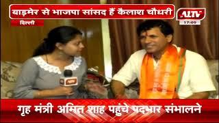 राज्यमंत्री कैलाश चौधरी ने A1TV से की खास बातचीत | A1TV News