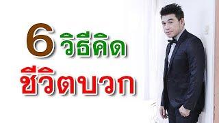 """6 วิธีคิด """"ชีวิตบวก"""" I จตุพล ชมภูนิช I Supershane Thailand"""