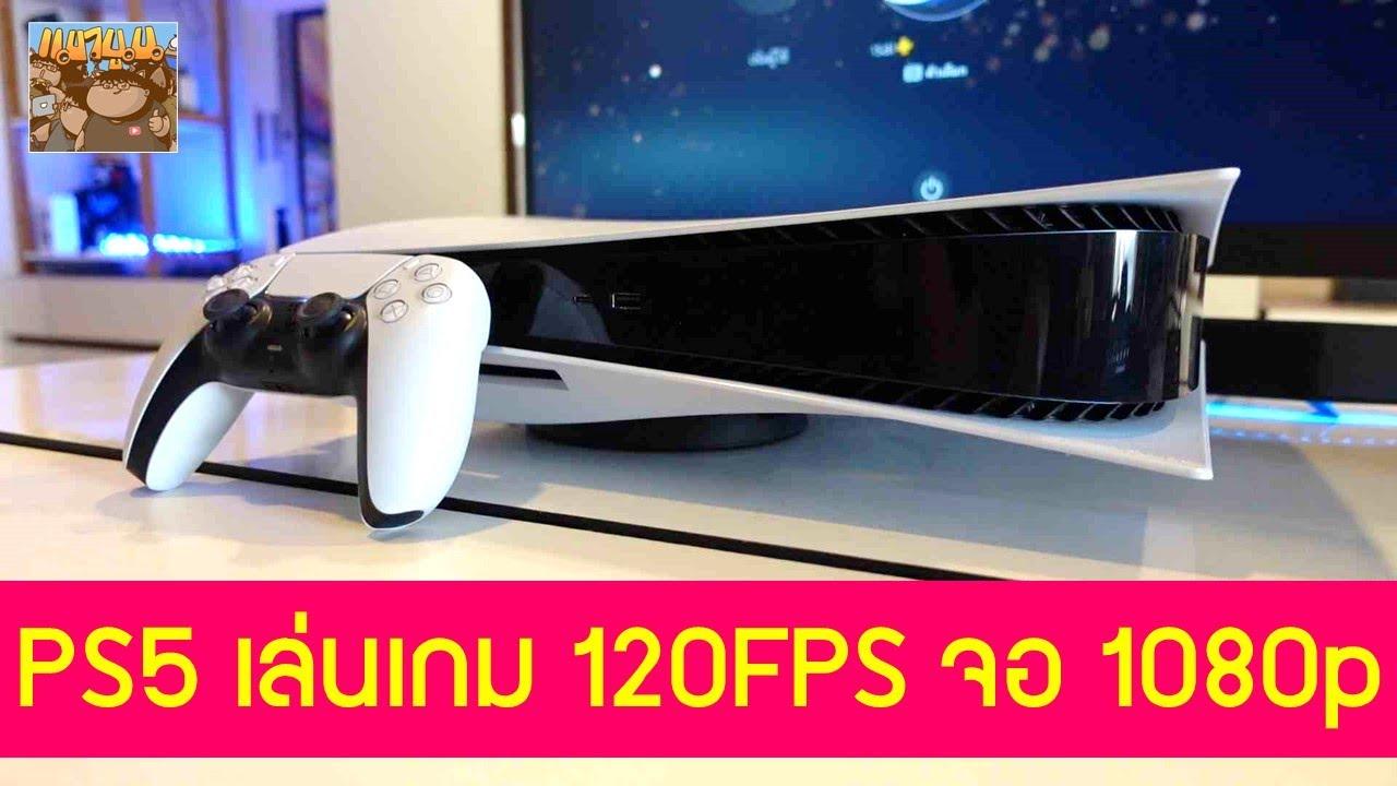 PS5 ส่งภาพ 120 FPS ที่จอ 1080p HDMI 2.0 120HZ ขึ้นไปได้