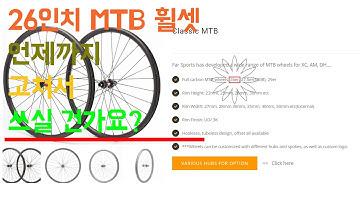26인치 MTB 휠셋, 언제까지 고쳐서 쓰실 건가요?