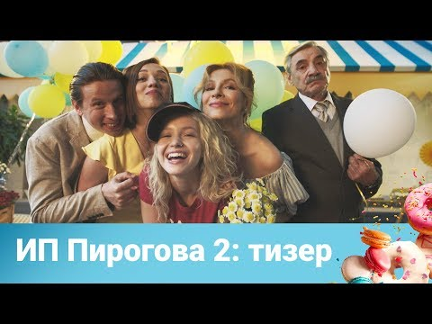 ИП Пирогова: тизер (второй сезон)
