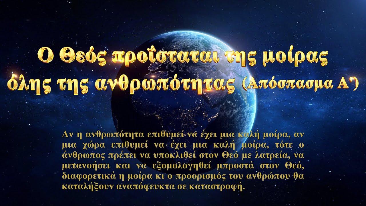 Μια ανάγνωση των λόγων του Παντοδύναμου Θεού | Ο Θεός προΐσταται της μοίρας όλης της ανθρωπότητας (Απόσπασμα)