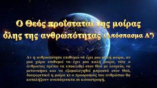 Μια ανάγνωση των λόγων του Παντοδύναμου Θεού   Ο Θεός προΐσταται της μοίρας όλης της ανθρωπότητας (Απόσπασμα)